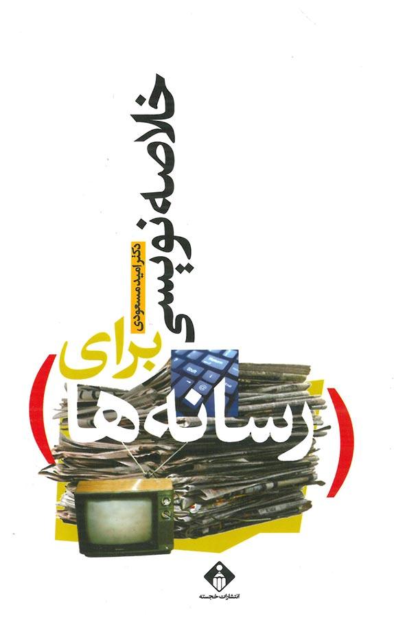کتاب خلاصهنویسی برای رسانهها