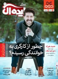 مجله زندگی ایدهآل - شماره ۲۴۲