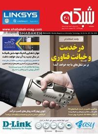 مجله ماهنامه اجتماعی، فرهنگی شبکه شماره ۲۰۱