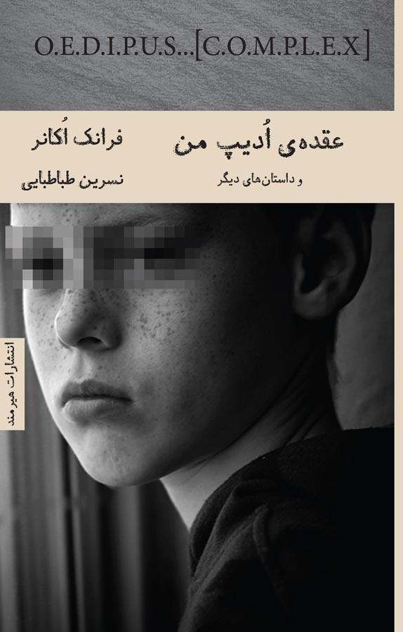 کتاب عقدهی ادیپ من و داستانهای دیگر