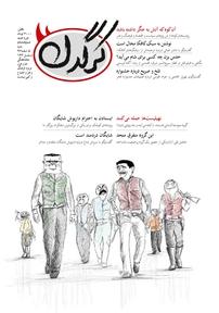 مجله هفتگی کرگدن شماره ۸۰