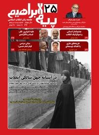 مجله ماهنامه پیام ابراهیم شماره ۲۵