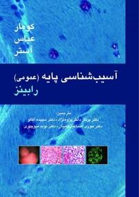 کتاب آسیبشناسی پایه  رابینز