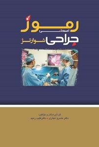 کتاب رموز امتحانی جراحی شوارتز