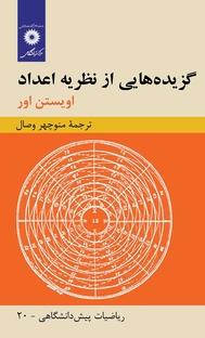 کتاب گزیدههایی از نظریه اعداد