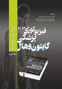 کتاب فیزیولوژی پزشکی گایتون و هال ۲۰۱۶  – جلد دوم