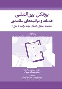 کتاب پروتکل بینالمللی خدمات و مراقبتهای سالمندی