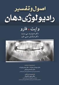 کتاب اصول و تفسیر رادیولوژی دهان