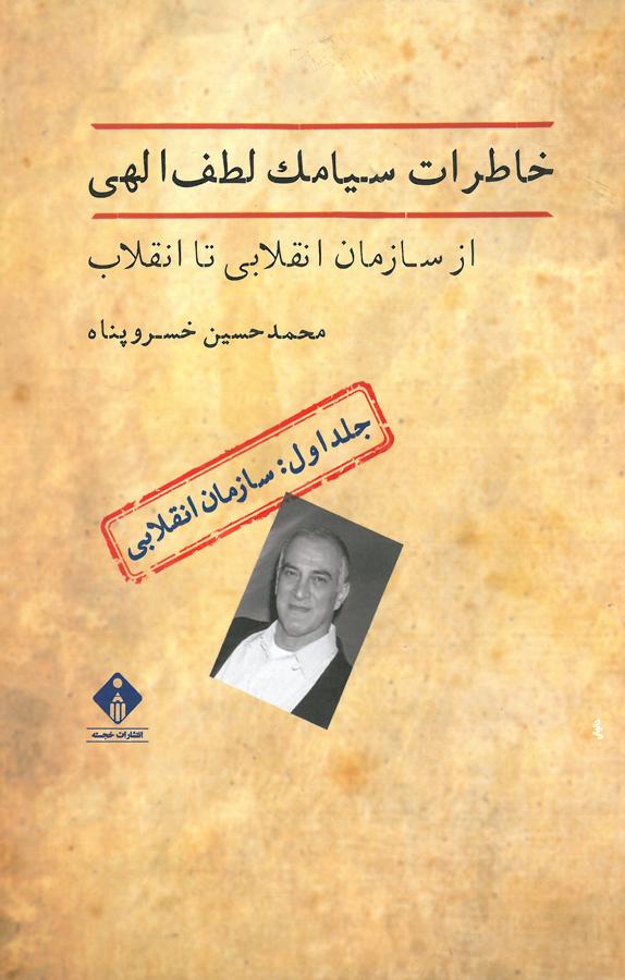 کتاب خاطرات سيامك لطف الهی از سازمان انقلابی تا انقلاب - جلد اول