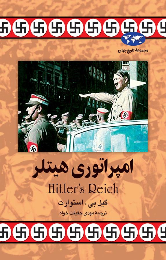 کتاب امپراتوری هیتلر