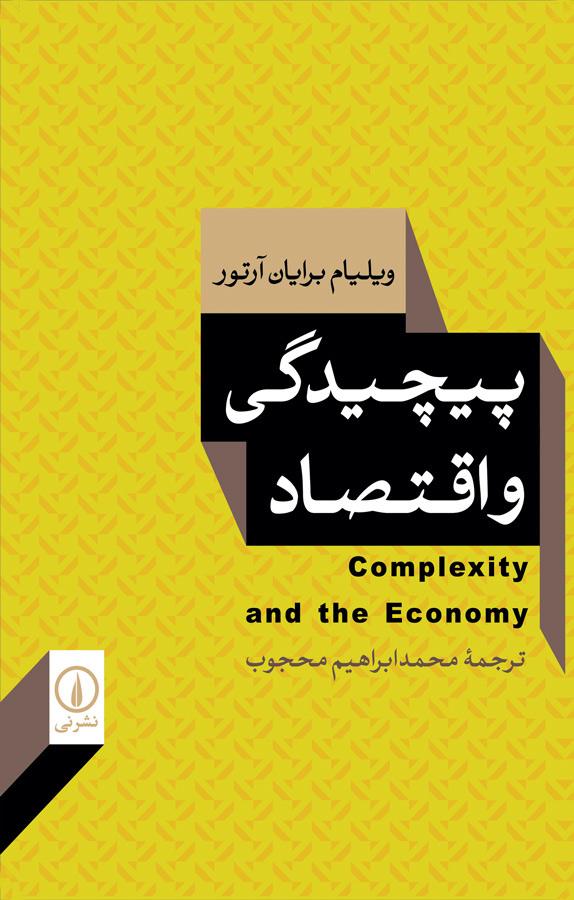پیچیدگی و اقتصاد