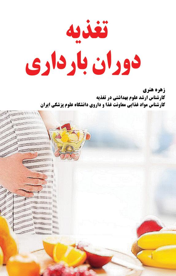 تغذیهی دوران بارداری