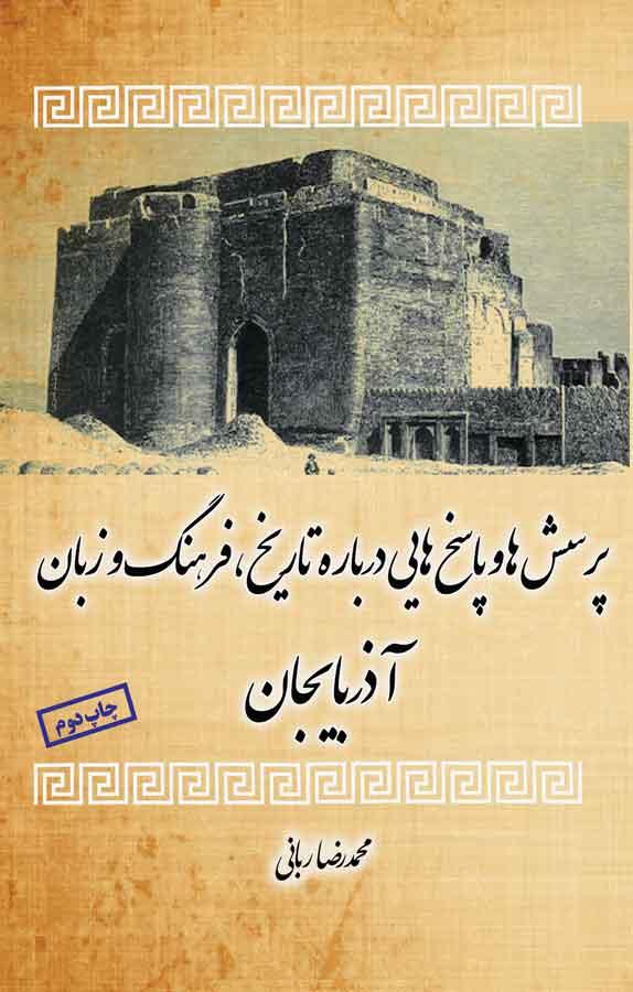کتاب پرسشها و پاسخهایی درباره تاریخ، فرهنگ و زبان آذربایجان