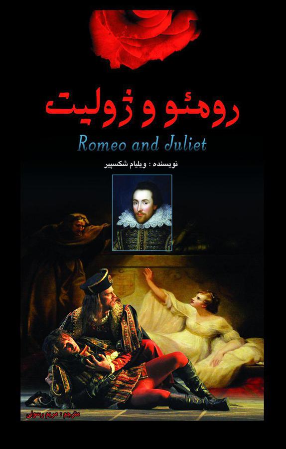 کتاب رومئو و ژوليت