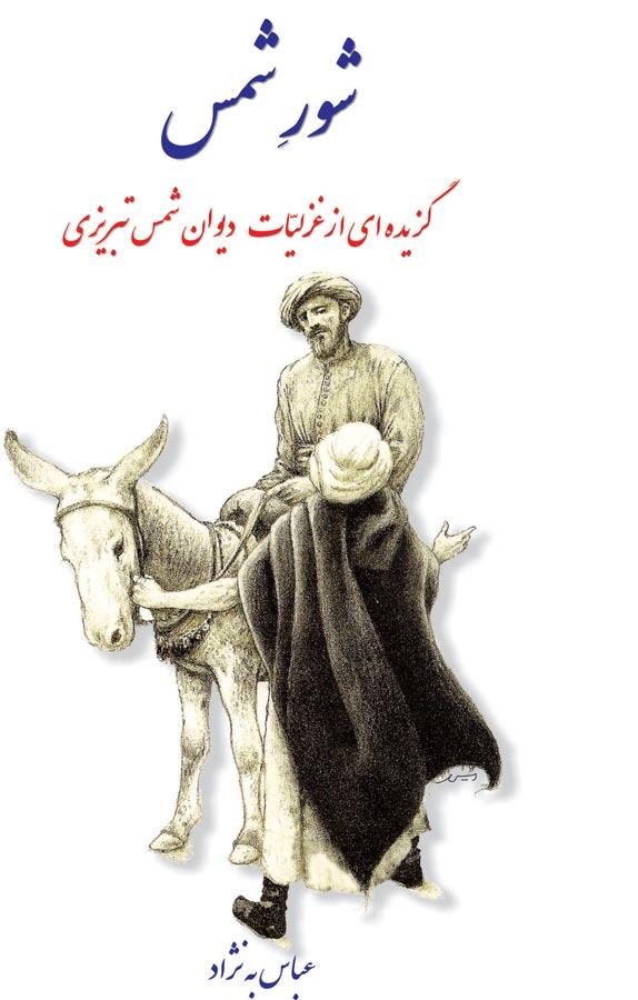 کتاب شور شمس