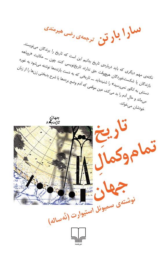 کتاب تاریخ تماموکمالِ جهان نوشتهی سَمیوئِل استیوارت (نُهساله)