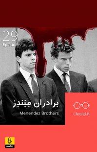 پادکست کانال بی