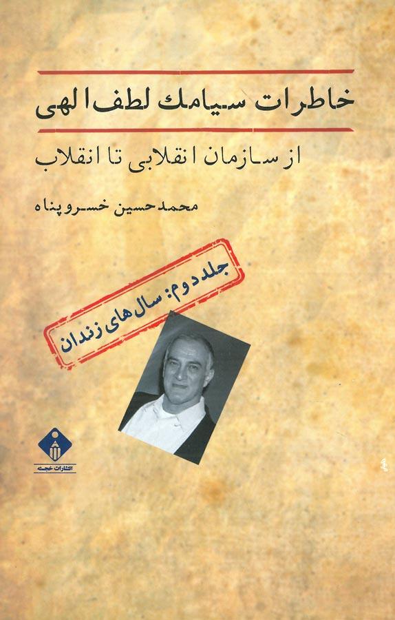 کتاب خاطرات سیامک لطفالهی از سازمان انقلابی تا انقلاب - جلد دوم
