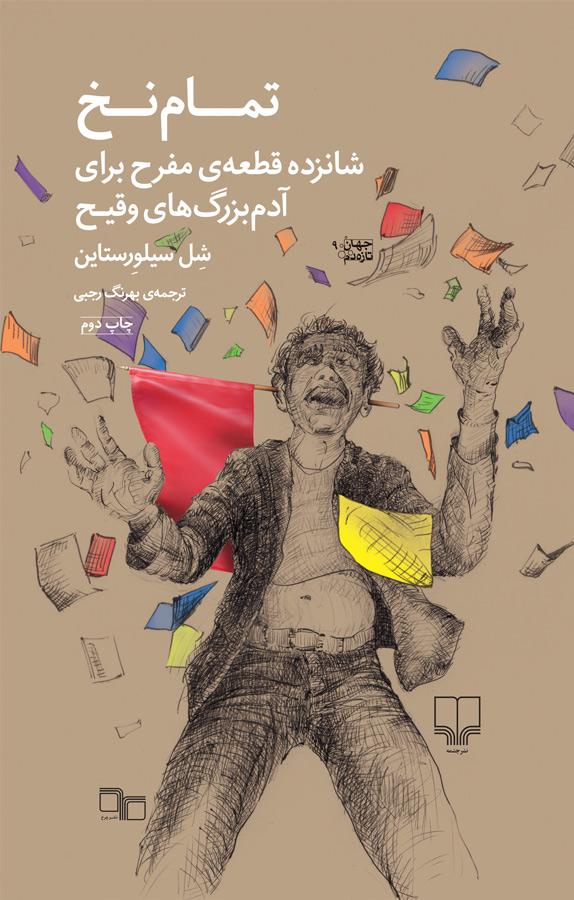 کتاب تمامنخ