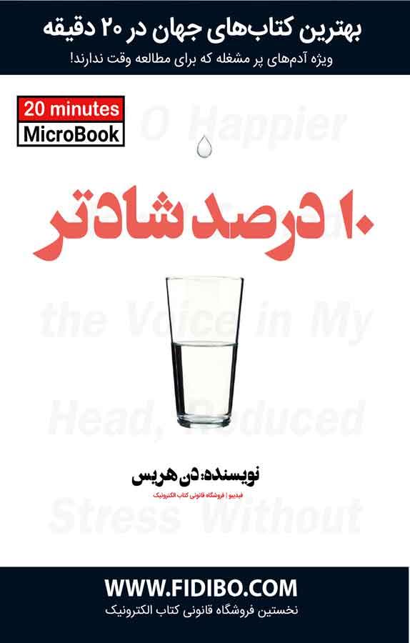 میکروبوک: ۱۰ درصد شادتر