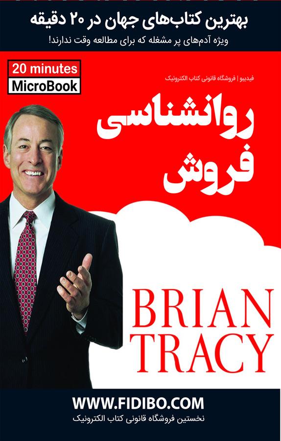 میکروبوک: روانشناسی فروش ( فروش خود را سریعتر و آسانتر از همیشه بالا ببرید)