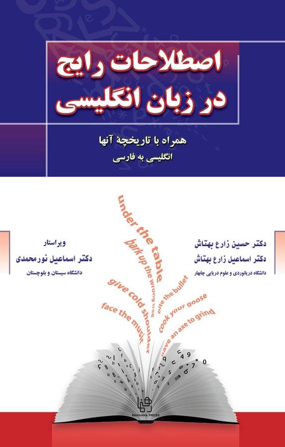 اصطلاحات رایج در زبان انگلیسی همراه با تاریخچه آنها - انگلیسی به فارسی