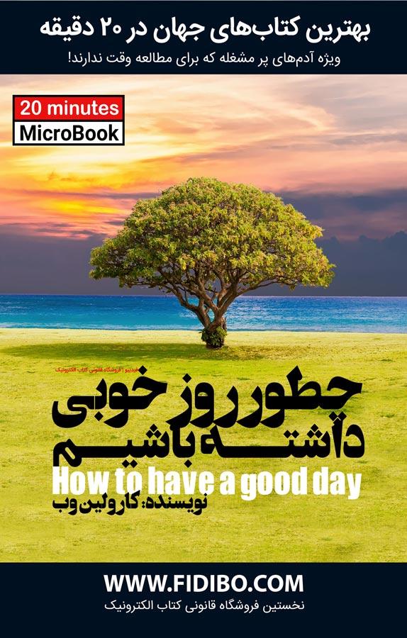 میکروبوک: چطور روز خوبی داشته باشیم