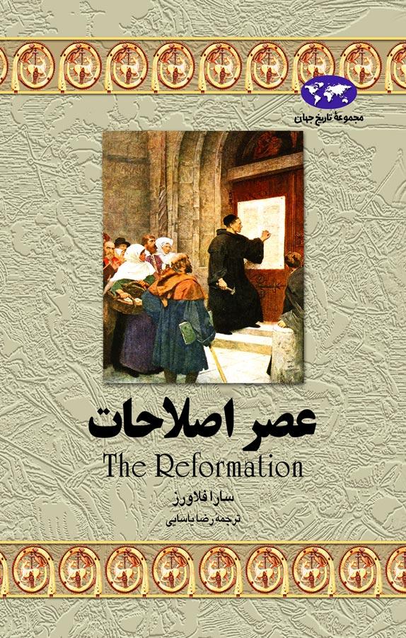 کتاب عصر اصلاحات