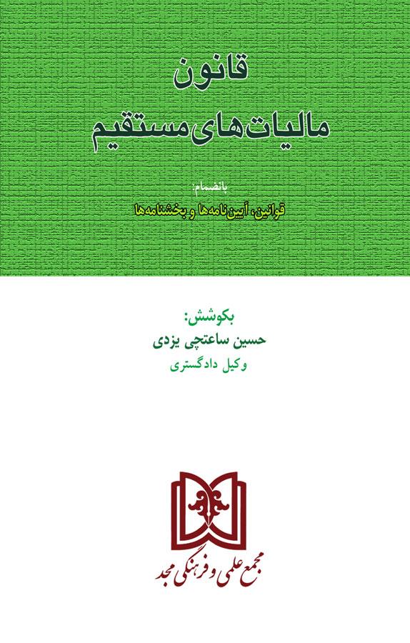 کتاب قانون مالياتهای مستقيم