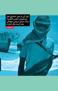 پادکست: کانال بی - فرار کن یا بمیر: ماجرای فرار سرنشینان کشتی آلبلدو از چنگ دزدان دریایی سومالی