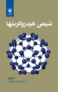 شیمی هیدروکربنها (نسخه PDF)