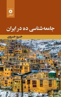 کتاب جامعهشناسی ده در ایران