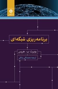 کتاب برنامهریزی شبکهای