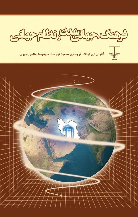 کتاب فرهنگ، جهانی شدن و نظام جهانی