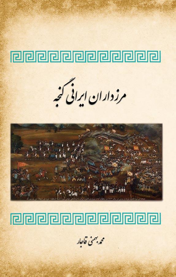 کتاب مرزداران ایرانی گنجه