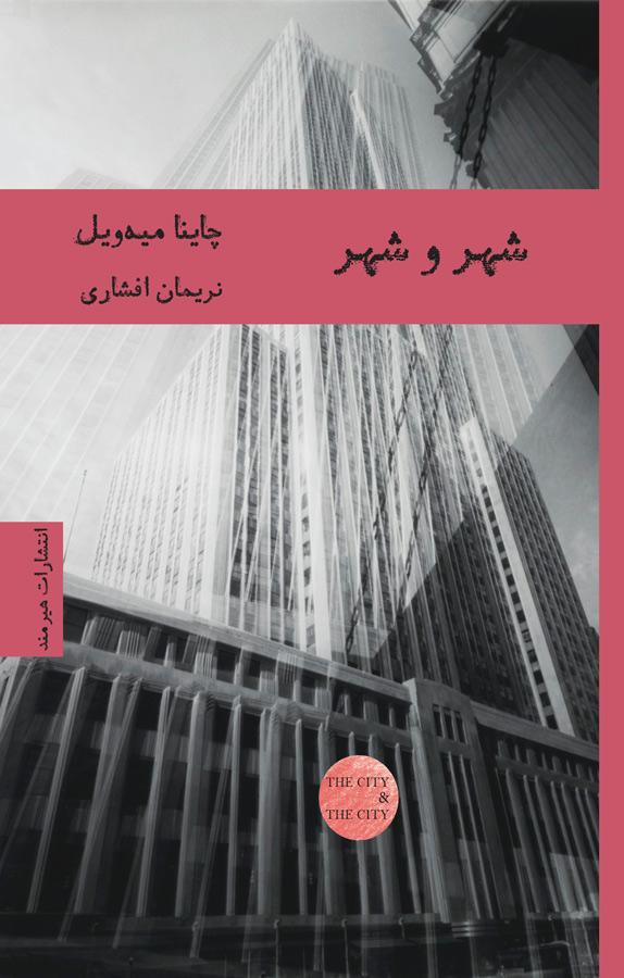 کتاب شهر و شهر