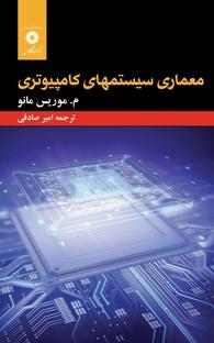 کتاب معماری سیستمهای کامپیوتری