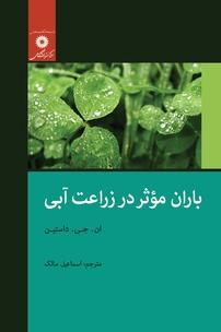 کتاب باران مؤثر در رزاعت آبی