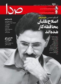 مجله هفتهنامه خبری تحلیلی صدا شماره ۱۵۱