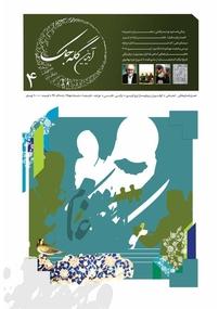 فصلنامه آیدین گله جک شماره ۴ (نسخه PDF)