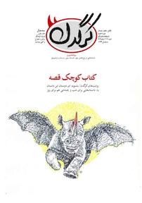 مجله هفتگی کرگدن شماره ۸۱ - ویژه نوروز