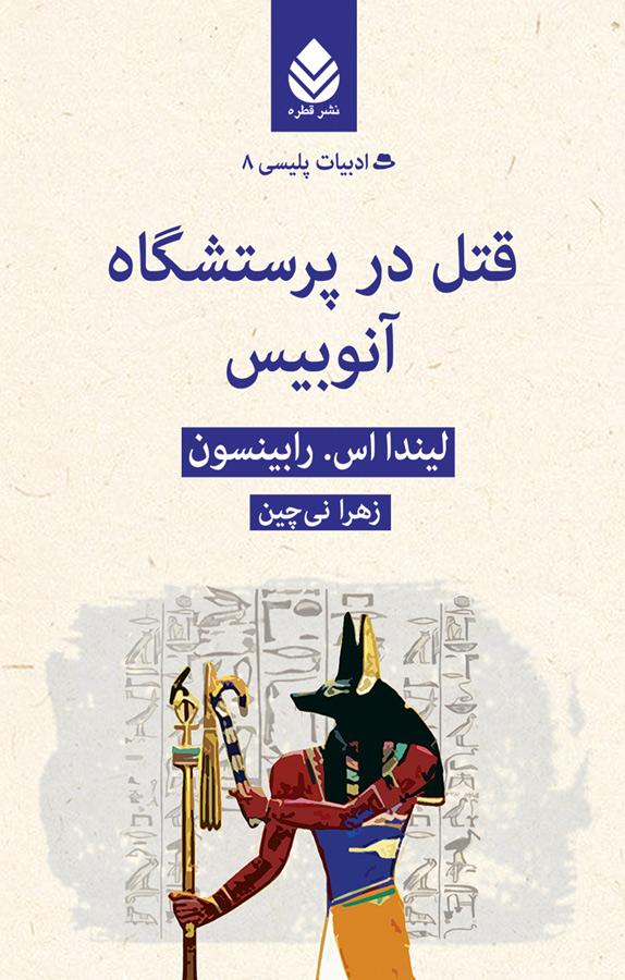 کتاب قتل در پرستشگاه آنوبیس