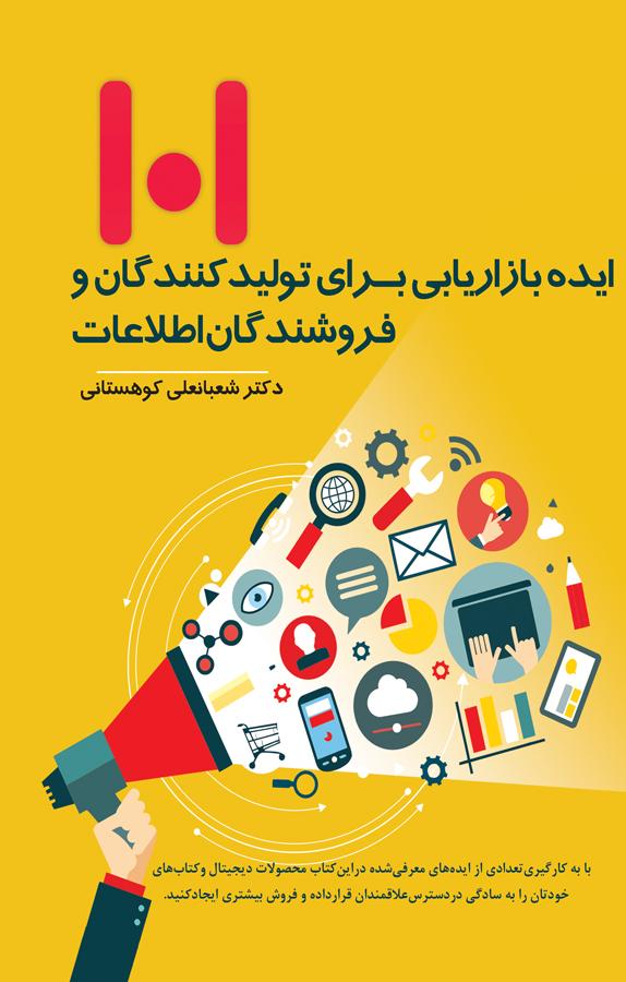 کتاب ۱۰۱  ایده بازاریابی برای تولیدکنندگان و فروشندگان اطلاعات