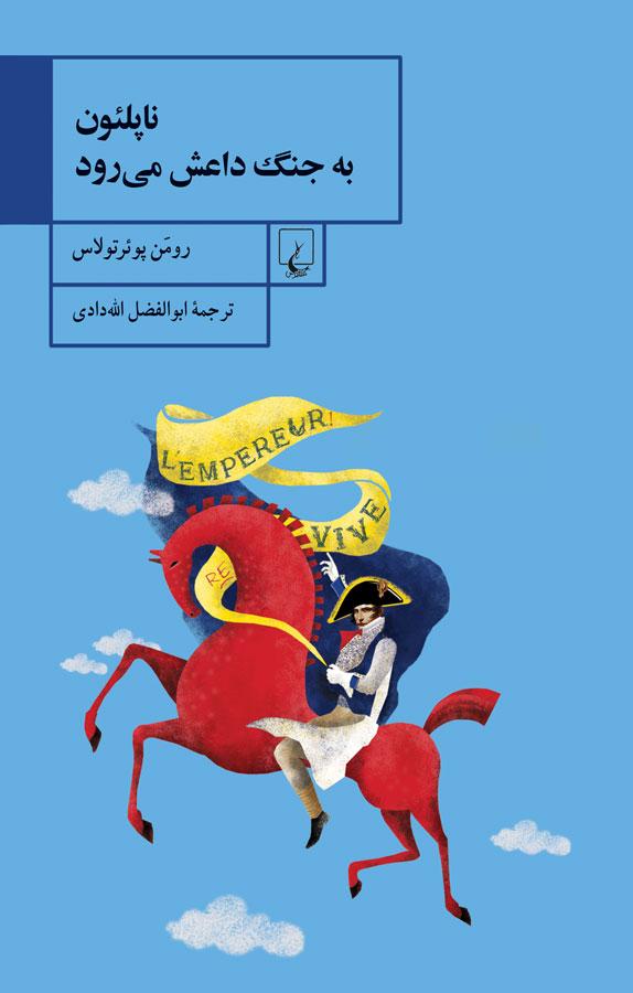 کتاب ناپلئون به جنگ داعش میرود