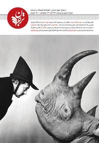 مجله فصلنامۀ ترجمان علوم انسانی – شماره ششم
