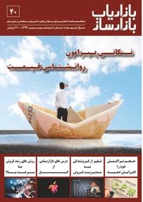 مجله ماهنامه بازاریاب بازارساز - شماره ۴۰