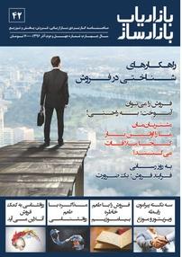 مجله ماهنامه بازاریاب بازارساز - شماره ۴۲