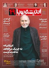 مجله ماهنامه اندیشه پویا - شماره ۴۹ - ویژه نوروز