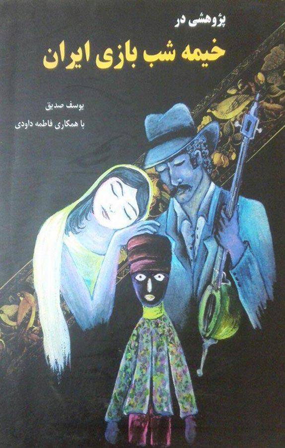 کتاب پژوهشی در خیمه شب بازی در ایران