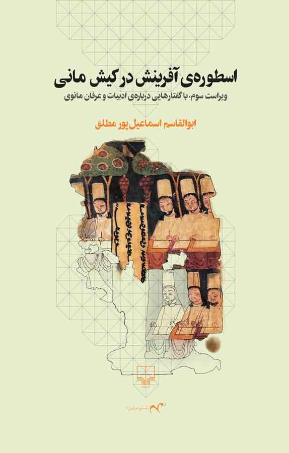 اسطوره آفرینش در کیش مانی: با گفتارهایی دربارهی ادبیات و عرفان مانوی